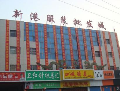 临汾新港服装批发城_新港服装批发城在哪儿怎么去