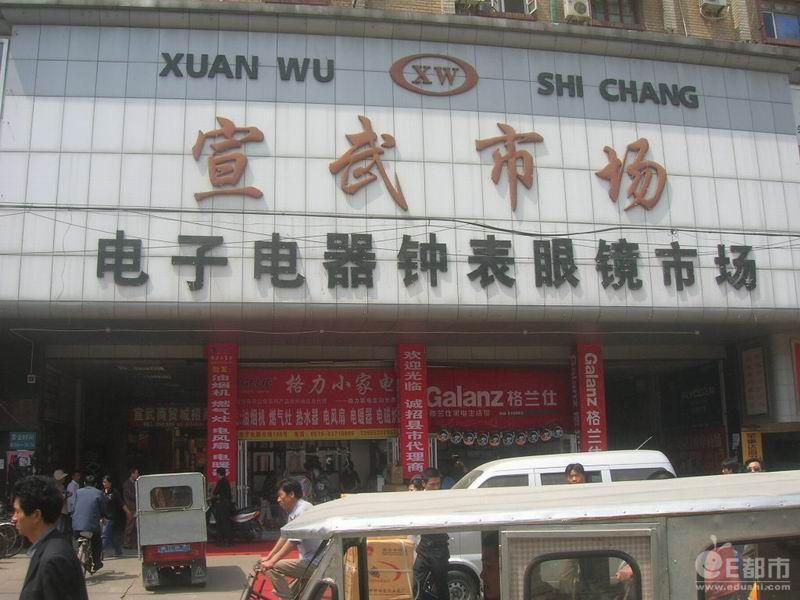 徐州徐州宣武市场_徐州宣武市场在哪儿怎么去