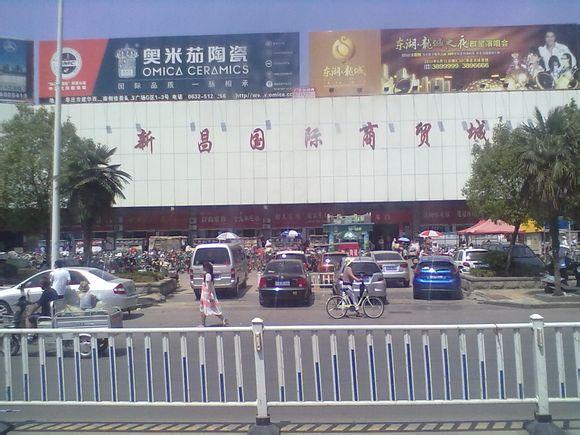 枣庄新昌国际商贸城_新昌国际商贸城在哪儿怎么去