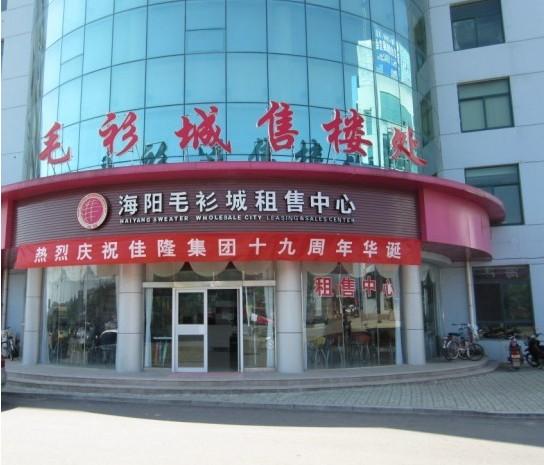 烟台海阳国际针织毛衫城_海阳国际针织毛衫城在哪儿怎么去