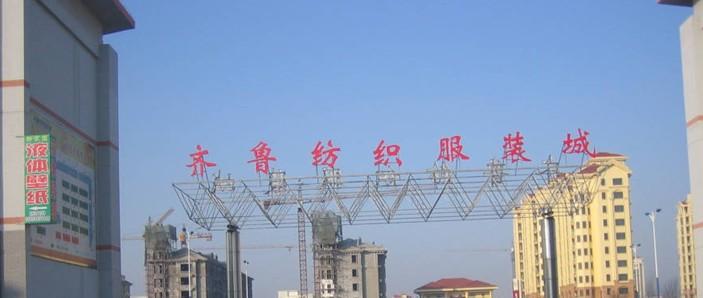 潍坊高密齐鲁纺织服装城_高密齐鲁纺织服装城在哪儿怎么去
