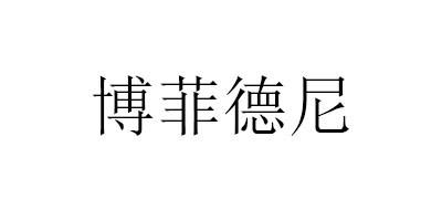 博菲德尼品牌折扣女装尾货批发_女装批发