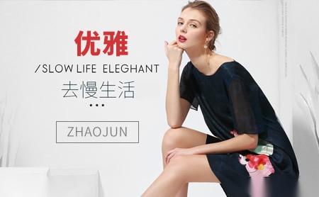 兆君Zhaojun品牌折扣女装尾货批发_女装批发