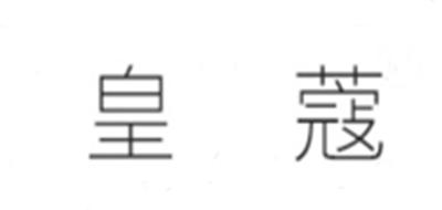 皇蔻品牌折扣女装尾货批发_女装批发