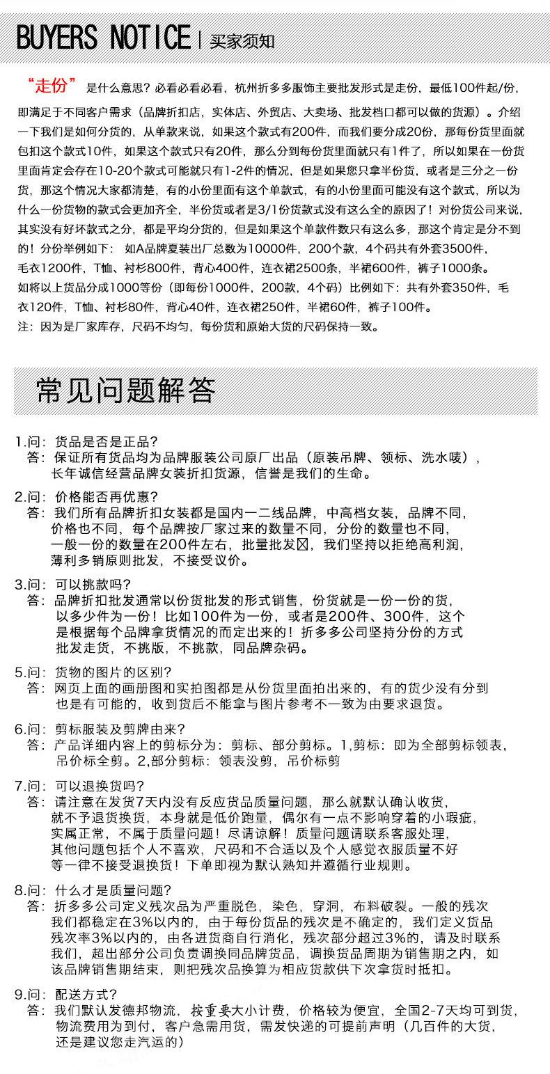 重庆哪里有品牌折扣店加盟快手直播女装尾货