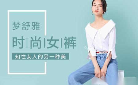 梦舒雅M•SUYA品牌折扣女装尾货批发_女装批发