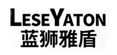蓝狮雅盾LESEYATON品牌折扣女装尾货批发_女装批发