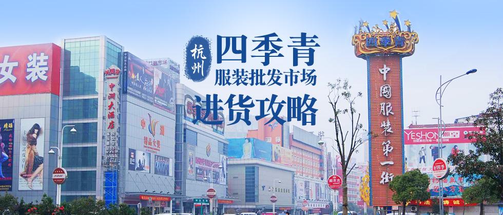 杭州批发市场四季青服装如何?_进货技巧便宜