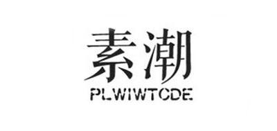 素潮PLWIWTCDE品牌折扣女装尾货批发_女装批发